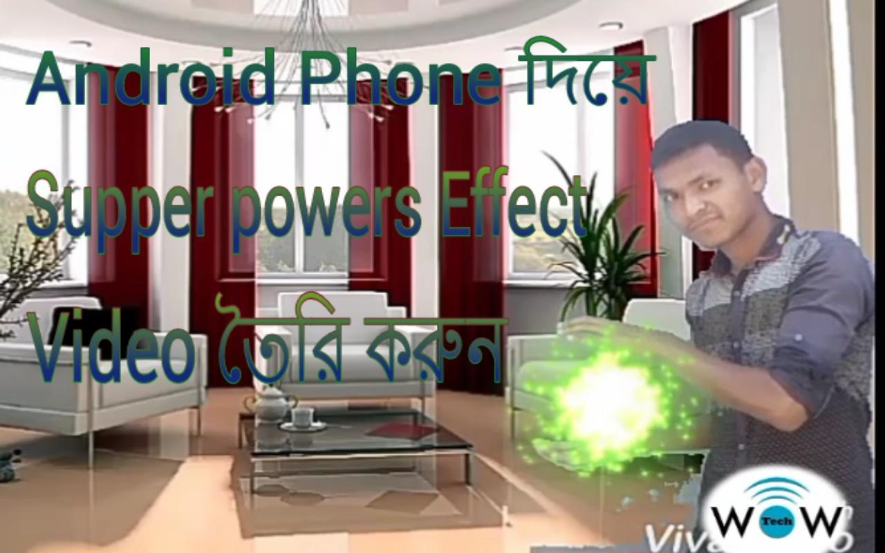 আপনি ও হয়ে যান Supper Man Android Phone দিয়ে Supper power Effect  Video  তৈরি করুন খুব সহজে।(Supper Post)