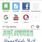 Android মোবাইলের Operamini পিসির মতো স্টাইল করুন।