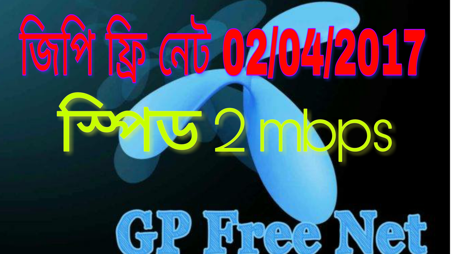 [Free Net][Unlimited Download]100% working Gp Free Net 1 mbps download speed – By Shahin