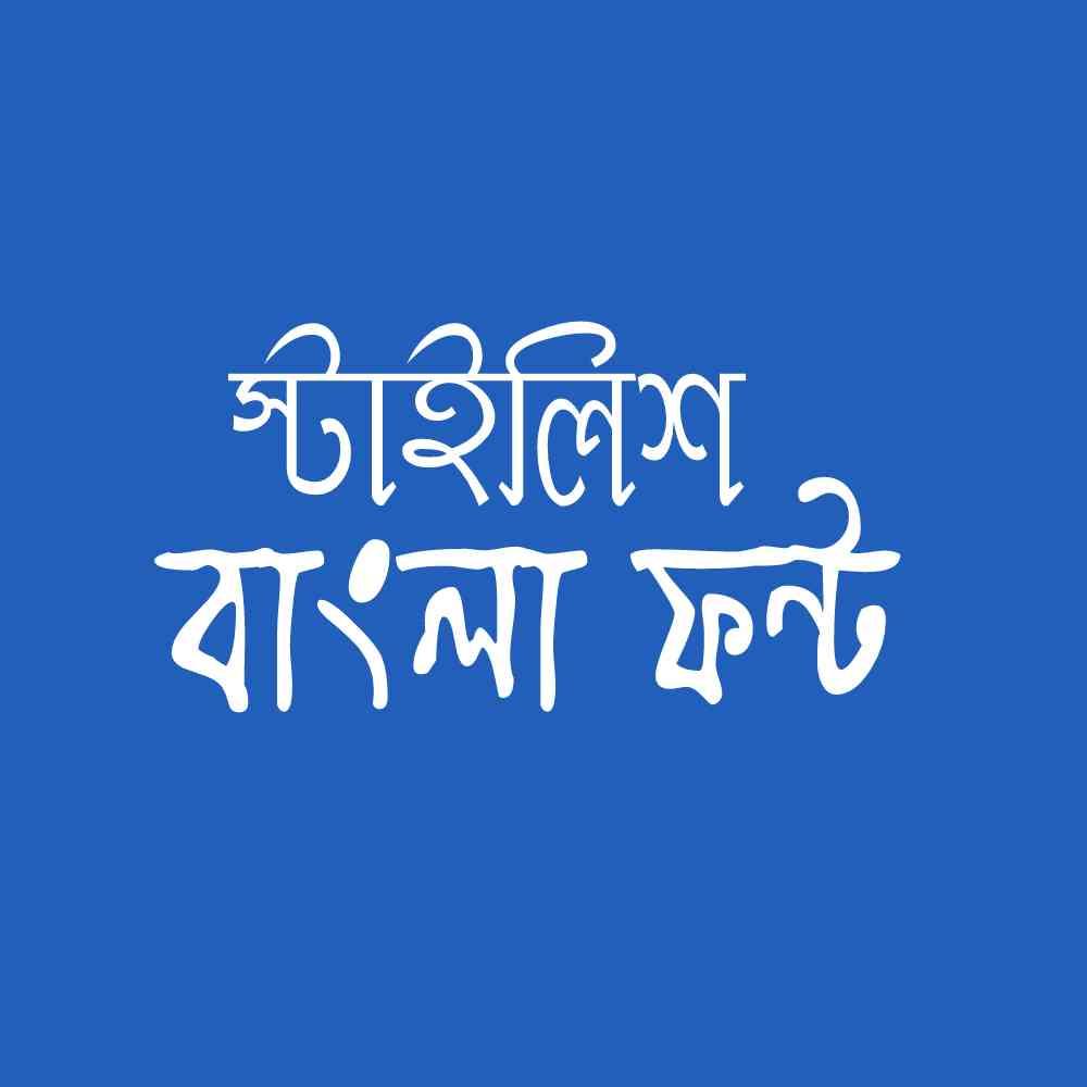 স্টাইলিশ বাংলা ফন্ট Picsay & Picsart – এর জন্য [Bangla styilsh font Full Tutorial]