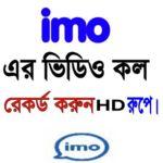 [Mega Post] imo-এর ভিডিও কল HD রুপে রেকর্ড করুন।  (With Sshort)