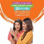 নতুন বাংলালিংক সংযোগে ১ বছর ফ্রি IMO, Facebook, WhatsApp!!!!! [HOT POST]