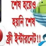 [Mega Post] Droid Vpn আর Web tunnel এর Limit Hack করে Unlimited Free browsing & Download  দিন-রাত 24 ঘন্টা চালাতে থাকেন 10000% Working Post ।[2 in 1 post by Simanta Singha]