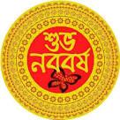পহেলা বৈশাখ পালন করা হারাম। আসুন জেনে নিই পহেলা বৈশাখ পালন করা কেন হারাম!