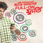 Robi 2GB Internet Data Only 18Tk Latest Internet Offer