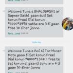 [GP] গ্রামীণফোন সিম এ ৫ টি Welcome Tune সেট করুন ফ্রী তে।