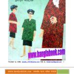 [PDF]বই প্রেমিকরা নিয়ে নিন বোতল ভূত-হূমায়ন আহমেদের একটি মজার গল্প