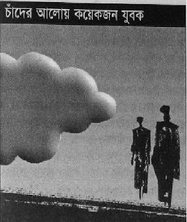 """[PDF] এবার নিয়ে নিন """"চাদের আলোই কয়েকজন যুবক"""" বইটি (আমার প্রিয় বই)"""