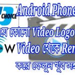 Android Phone দিয়ে Video থেকে যে কোনো Name/video Logo Remove করুন খুব সহজে(See Must With Screenshot)