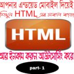 আপনার এন্ড্রয়েড মোবাইল দিয়েই শিখুন HTML এর সকল কাজ।  আর ইনকাম করুন আউটসোর্সিং করে।part-1 (with sshot)