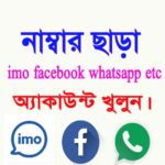 [New] নাম্বার ছাড়া আনলিমিটেড imo facebook whatsapp etc. অ্যাকাউন্ট খুলুন। (All Methods)