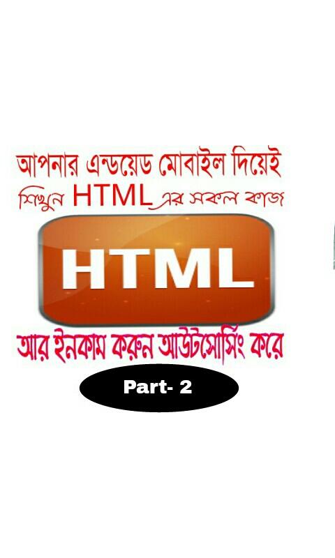 আপনার এন্ড্রয়েড মোবাইল দিয়েই শিখুন HTML এর সকল কাজ। আর ইনকাম করুন আউটসোর্সিং করে।part-2 (with sshot)