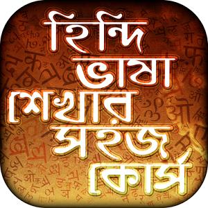 """[][]()()=>সবাই ডাউনলোড করেনিন,হিন্দি ভাষা শিখার খুব গুরুত্বপূর্ণ  একটি নতুন """"App""""-যা আপনার জীবনে কাজে আসতে পারে।()()[][]"""