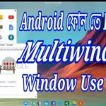 Android phone কে PC মতো Multiwindow Use  করুন। একদম নতুন Style তে (See Must)