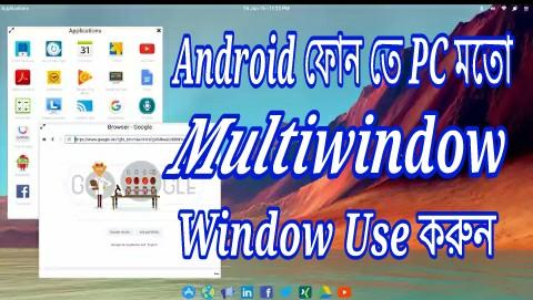 Android phone কে PC মতো Multiwindow Use  করুন। একদম নতুন Style তে (See Must)