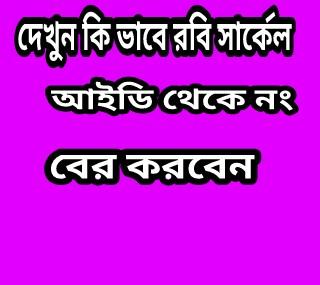 [Request ] রবি সার্কেল আইডি থেকে নং হেক করবেন যে ভাবে