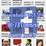 বন্ধুদের Facebook তে Photo Comment করুন। Dwonload করে নিন ৭০০+  Fb Comment Photo(Fb Comment Photo)