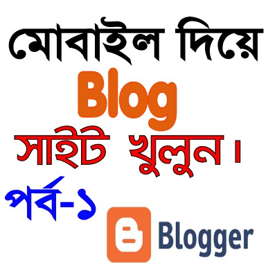 [Mega Post] মোবাইল দিয়ে ব্লগ সাইট খুলুন  | পর্ব-১ (ভিডিও সহ)
