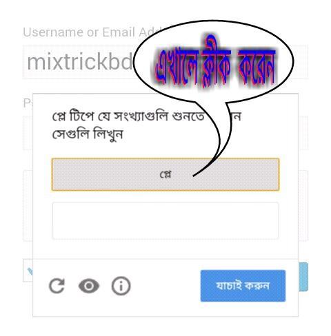 mixtrickbd.com