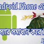 Android  Smart Phone হ্যাং  সমস্যার কারণ এবং সমাধান করে নিন।