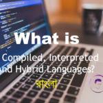 [প্রোগ্রামিং] Compiled, Interpreted এবং Hybrid ল্যাঙ্গুয়েজ গুলো কি, কিভাবে কাজ করে এবং আরও অনেক কিছু। @যেকোন প্রোগ্রামিং ল্যাঙ্গুয়েজের ক্ষেত্রে@