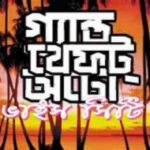 [Game][Mega Post] নিয়ে এলাম GTA Vice City (Bangla) Android Apk + Compressed Data + fully Offline + Installation Tips (৫১২ এমবি Ram এ চলবে) – by Riadrox