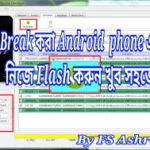 আপনার Android phone কি Break করছে? এবার নিজে আপনার Android  phone flash করুন খুব সহজে ১০০% কাজ করবে।