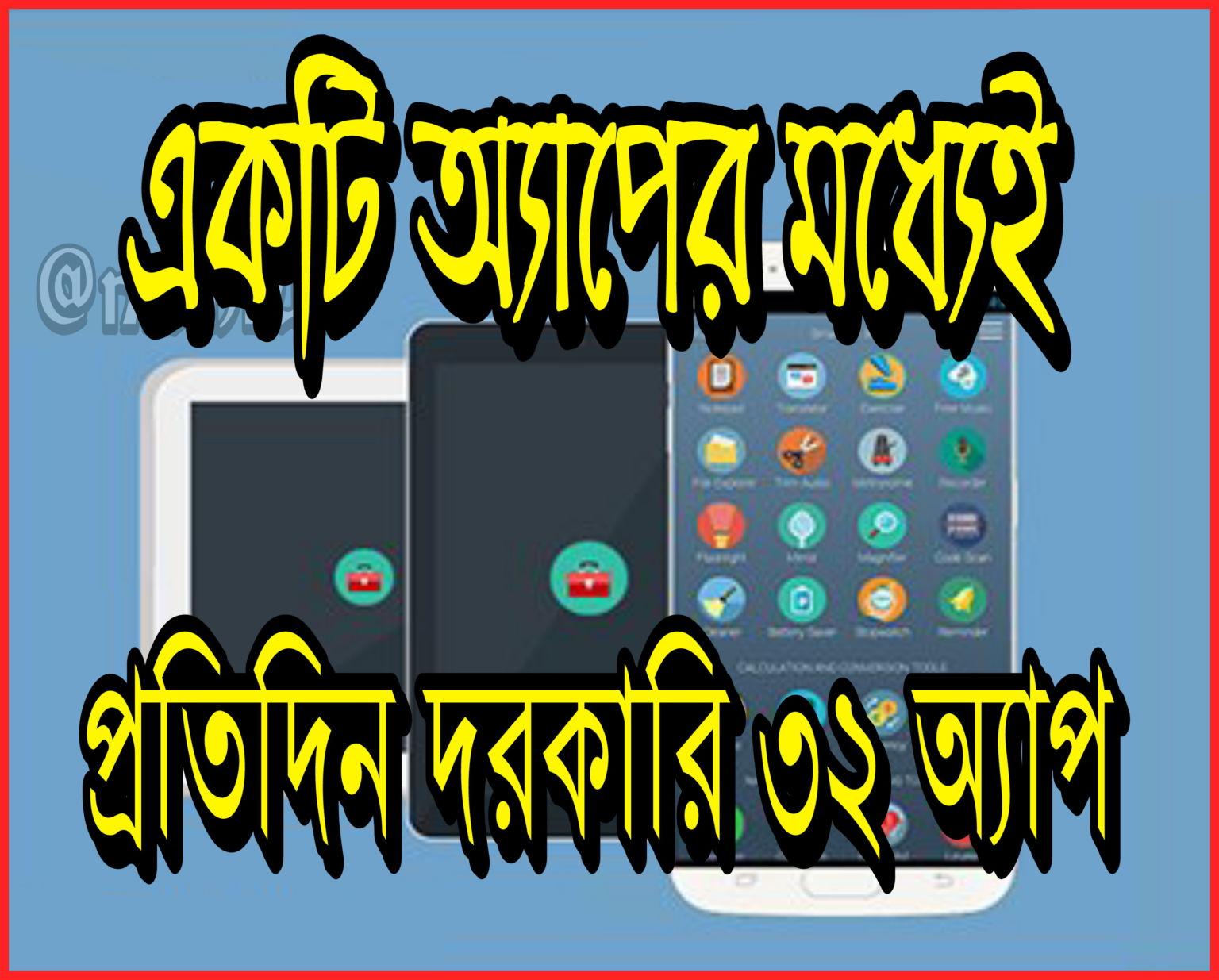 6.2MB এর একটি অ্যাপ । ? যার ফিচার আপনাকে মুগ্ধ করে দিবে ✌✌ (32 App Feature in One)-  By Mahfuzur Rahman ??