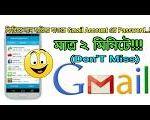 [HoT Post]এখন যে কোন ও হারানো Gmail Password Or Hack Gmail ফিরে পান মাত্র ২ মিনিটে।[Don't Miss][By Arfan]