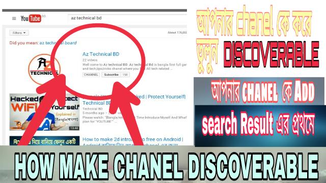 আপনার Youtube chanel কি Search result এ পাচ্ছেন না নিয়ে নিন সমাধান|how make your youtube chanel discoverable -By AZ