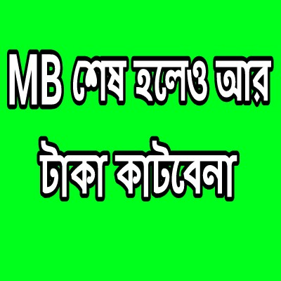 এখন থেকে কোনো  [App ছাড়াই] MB শেষ হলে ডেটা বন্ধ হয়েযাবে [With screenshot ]