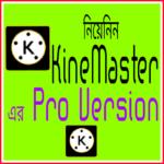 [Editing Hot Post]নিয়েনিন Android সেরা ভিডিও Editing অ্যাপ Kinemaster এর Mod Pro version Apk তাও আবার পাচ্ছেন একেবারেই ফ্রি তে!!Post By Mahfuj