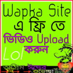 [Wapka Post]Wapka Download সাইট এ এইবার টাকা/এমবি থাকা ছাড়ায় ফ্রি তে Youtube এর ভিডিও Upload করুন ৫ Second এ!!
