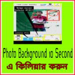[Editing Post]খুব দ্রুত ফটো এর Background Change করুন।Posted By Mahfuj