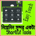 [App Reviewl]নিয়েনিন অসাম একটি SortCut Tool যা আপনার মোবাইল কে আরো Smart করে তুলবে।Posted By Mahfuj