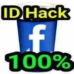 [HoT Post]যে কোন Facebook ID Hack করুন..!! ১০০% গেরান্টি [SS + Prove + video][Don'T Miss]