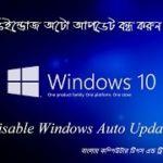কম্পিউটারের Windows অটো আপডেট অফ হবেই! সাথে ব্যাকগ্রাউন্ড ডাটা অফ করুন (Video Tiutorial)