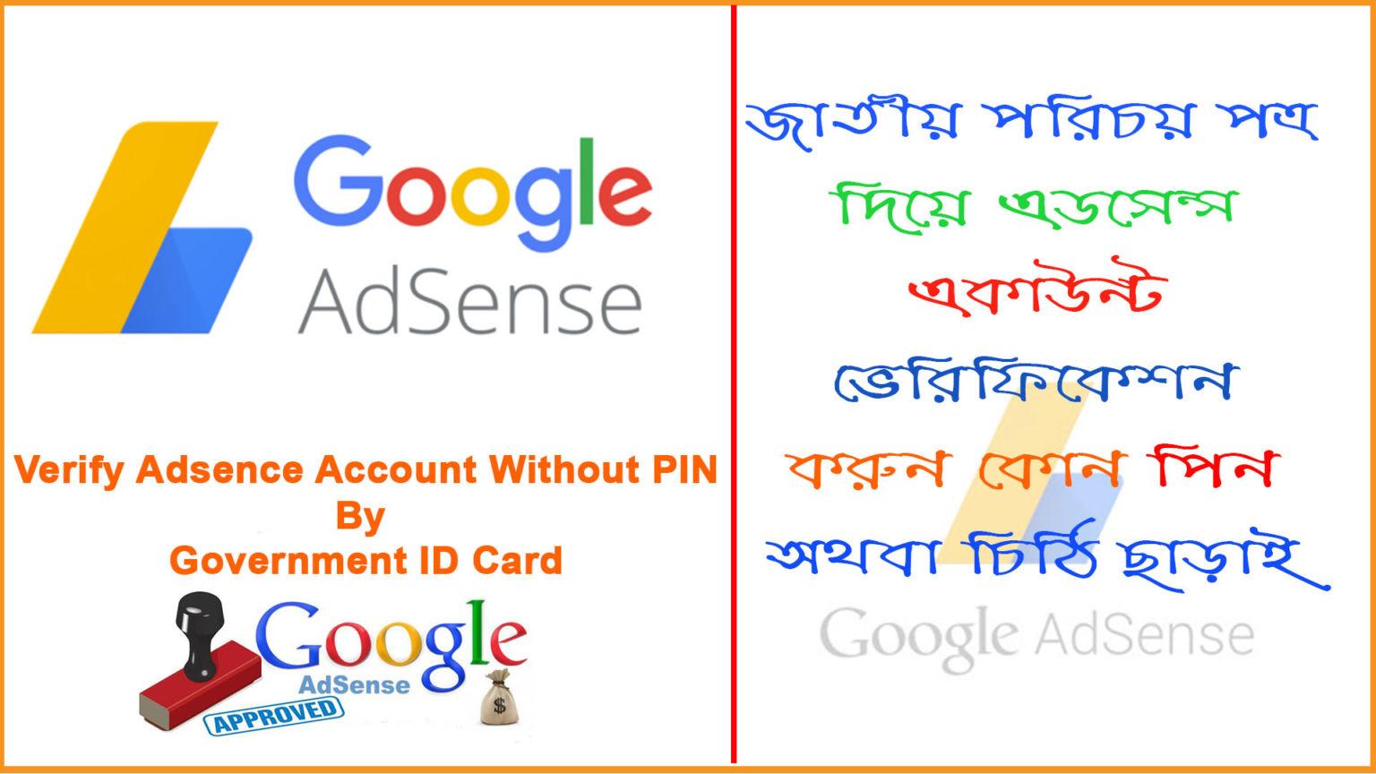 দেখে নিন কিভাবে PIN ছাড়াই Google Adsence Account ভেরিফিকেশন করবেন!!!