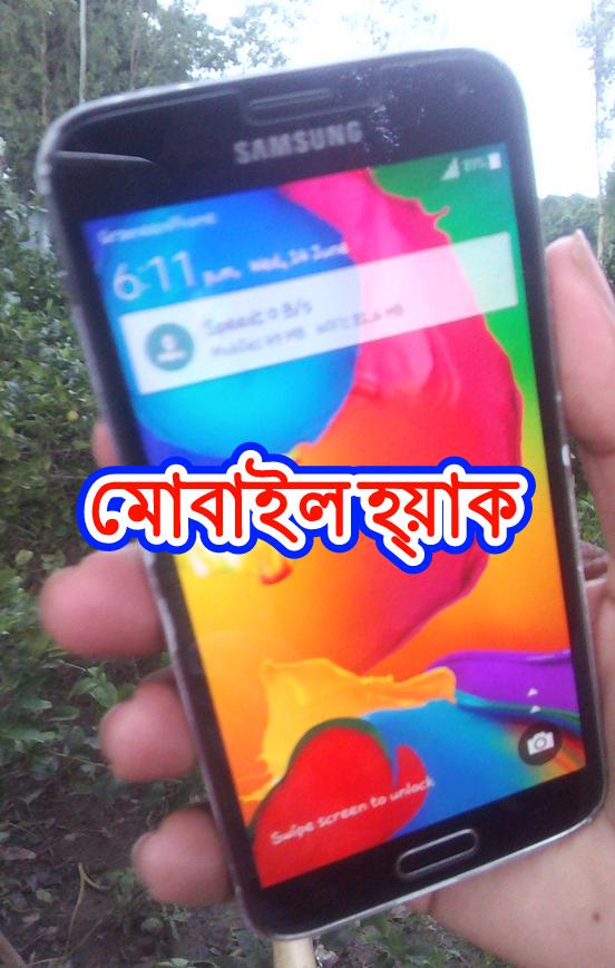 হ্যাক করে ফেলুন আপনার গার্ল্ডফ্রেন্ড এর Android Phone. সম্পূর্ণ বাংলা টিউটোরিয়াল।