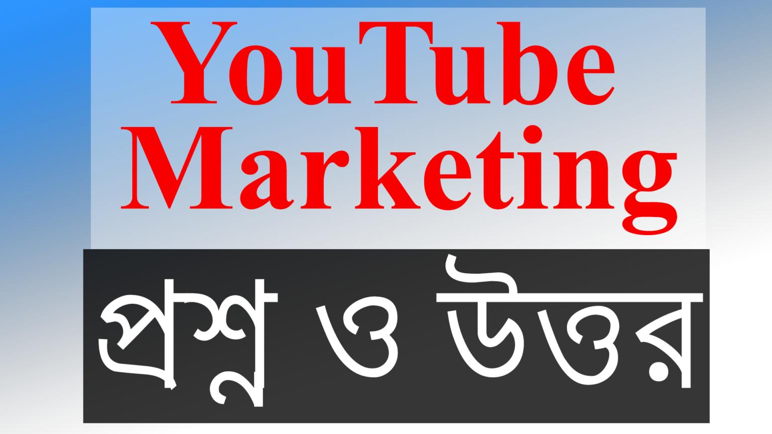 YouTube Marketing নিয়ে কমন কিছু প্রশ্ন ও উত্তর ?