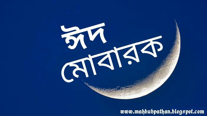 পবিত্র ঈদের নামায যেইভাবে আদায় করবেন! (ঈদ মোবারক) (Mahbub Pathan)