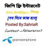 [Fully New]গ্রামিন-ফোন সিম দিয়ে সর্ব্বোচ্ছ [৩০০-৪০০]কেবি+স্পিডে ফ্রি ইন্টারনেট ইওজ করুনঃ[Without Easynet] Posted bY:$@hriar