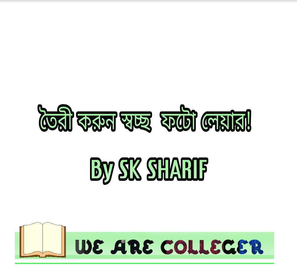 মোবাইল দিয়ে তৈরী করুন স্বচ্ছ ফটো ফ্রেম আর তা ফেসবুকে এড করুন!  by SK SHARIF
