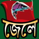 """ডাউনলোড করে নিন বাংলাদেশি অ্যান্ড্রয়েড গেম – """"জেলে""""! (Mahbub Pathan)"""