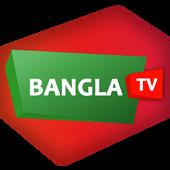 [App Review] Bangla TV (IPTV) দিয়ে লাইভ TV দেখুন (যারা জানেন না তাদের জন্য)