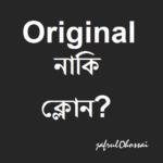 কিভাবে বুঝবেন আপনার কেনা ডিভাইসটি অরিজিনাল না ক্লোন? || By JH Badhon