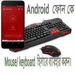 Mouse& Keyboard নষ্ট হয়ে গেছে ? Android Phone কে বানিয়ে ফেলুন Mouse& Keyboard  খুব সহজে .