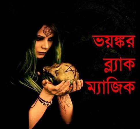 ব্ল্যাক ম্যাজিক কি আসলেই সত্য? চলুন জানি ভয়ঙ্কর ব্ল্যাক ম্যাজিক সম্পর্কে! *Don't Miss