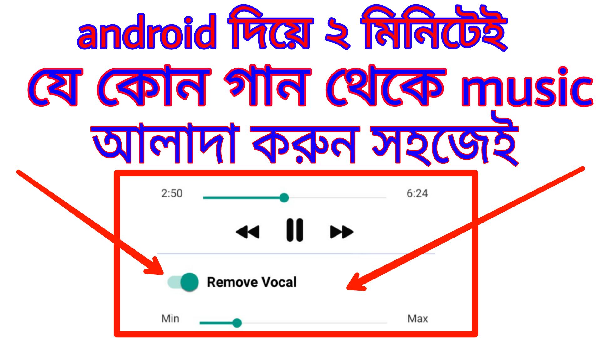 Android দিয়ে সহজেই ২ মিনিটে যে কোন গান থেকে music আলাদা করুন -By Shahin
