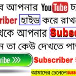[Hot Post] আপনার YouTube এর Subscribe হাইড করতে পারছেন না?  এবং কি কারনে Subscribe হাইড করবেন জানেন না? (তাহলে এদিকে আসুন) Most See!